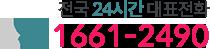 전국 24시간 대표전화 1661-2490