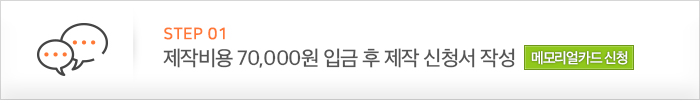STEP 01. 제작비용 70,000원 입금 후 제작 신청서 작성
